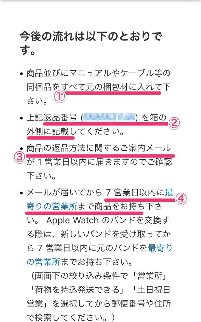 Appleの返品メール1通目の内容02