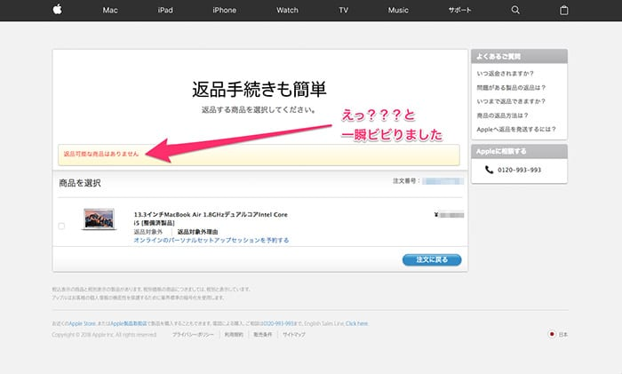 Apple macbookair 返品画面2
