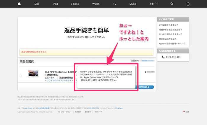 Apple macbookair 返品画面3