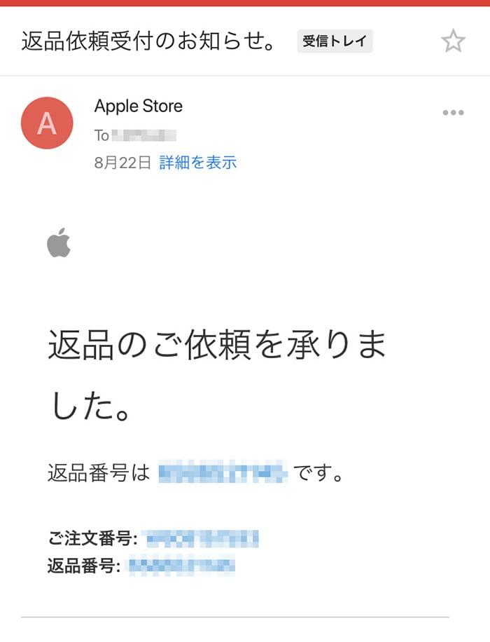 Appleの返品メール1通目の内容01