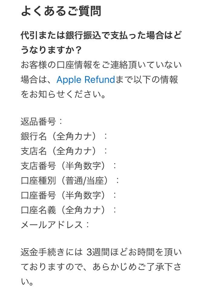 Appleの返品メール1通目の内容05