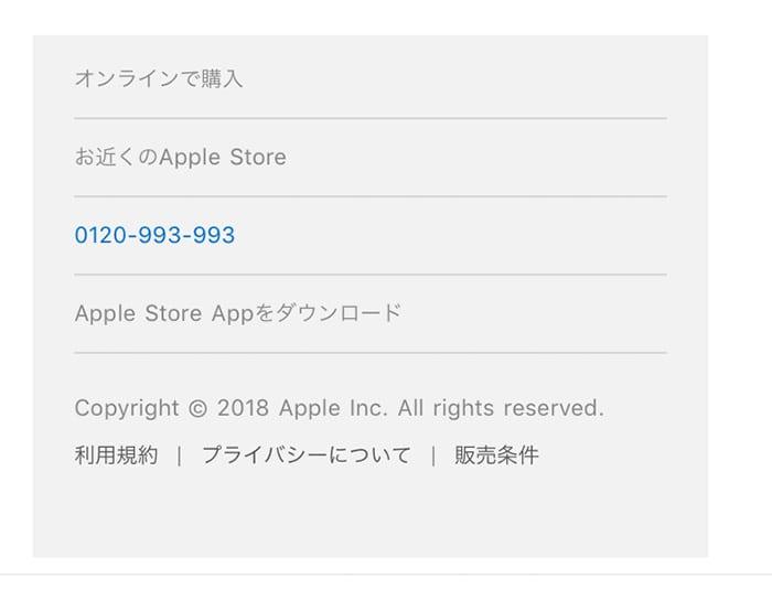 Appleの返品メール1通目の内容06