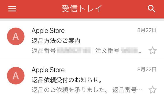 Appleの返品メール1通目の内容07
