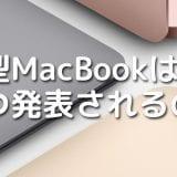 【2018年10月】低価格の新型MacBookの発表はずばり10月の第3週の18日 木曜日!
