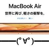 新型MacBook Airがついに発表&発売!気になる価格や性能は?