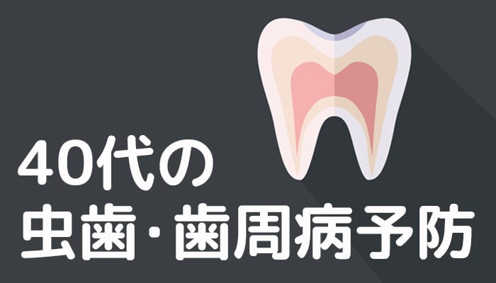 40代になったら意識したい虫歯・歯周病予防の定期的なクリーング【オーラルケア】