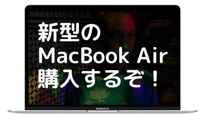 MacBook Air 2018の購入レビュー:新型のAirをAppleストアからAppleローンで買ってみた!