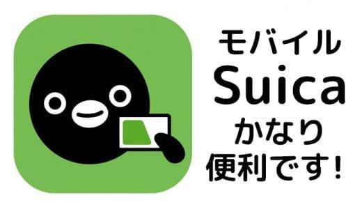 【まとめ】モバイルSuica定期券の登録や継続更新のポイント<SuicaとiPhoneでキャッシュレス・ストレスフリーな生活のすすめ>
