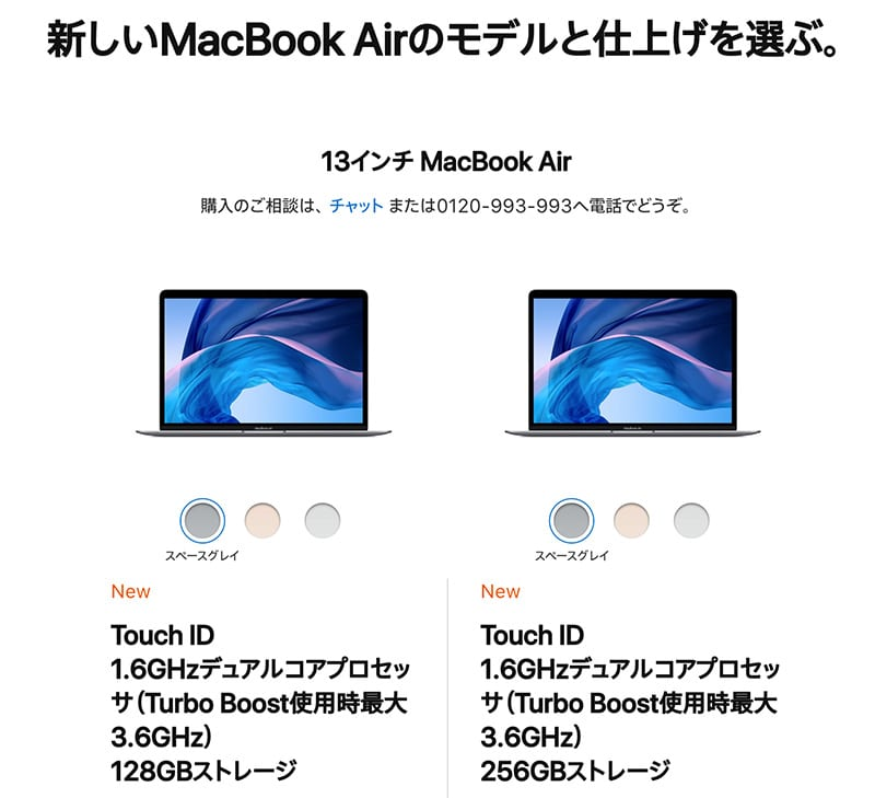 MacBook Airの購入の選択画面①イメージ