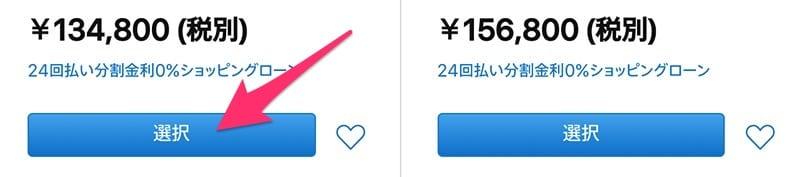 MacBook Airの購入の選択画面②イメージ