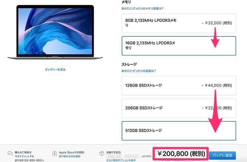 MacBook Airの購入の選択画面③仕様を選択イメージ