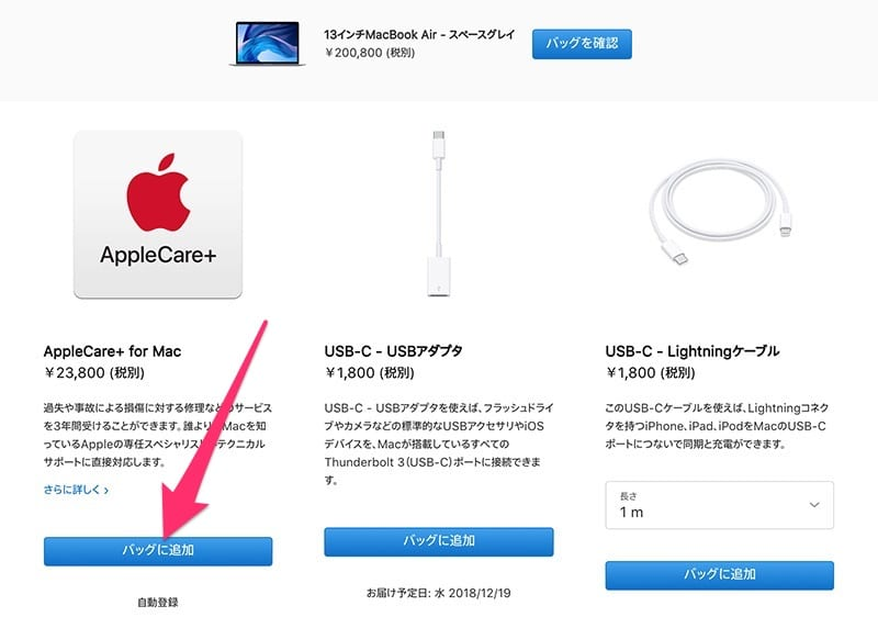 MacBook Airの購入の選択画面④Appleケアを選択したイメージ