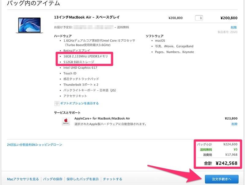 MacBook Airの購入の選択画面⑥仕様確認のイメージ