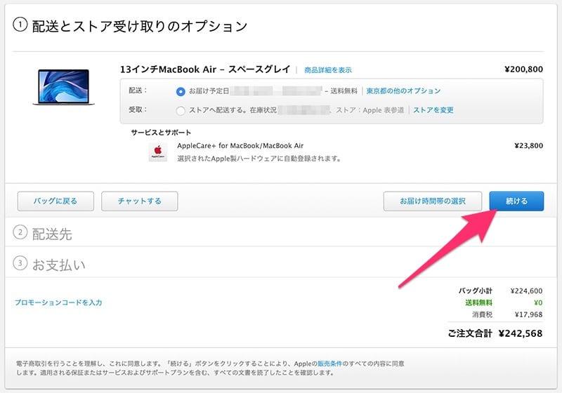 MacBook Airの購入の選択画面⑦仕様確認して次は配送イメージ