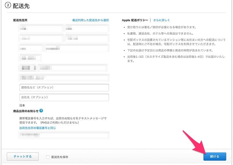 MacBook Airの購入の選択画面⑧配送先の選択画面イメージ