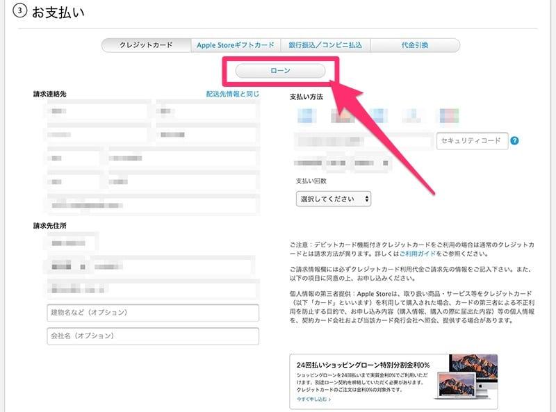 MacBook Airの購入の選択画面⑩お支払い選択画面イメージ