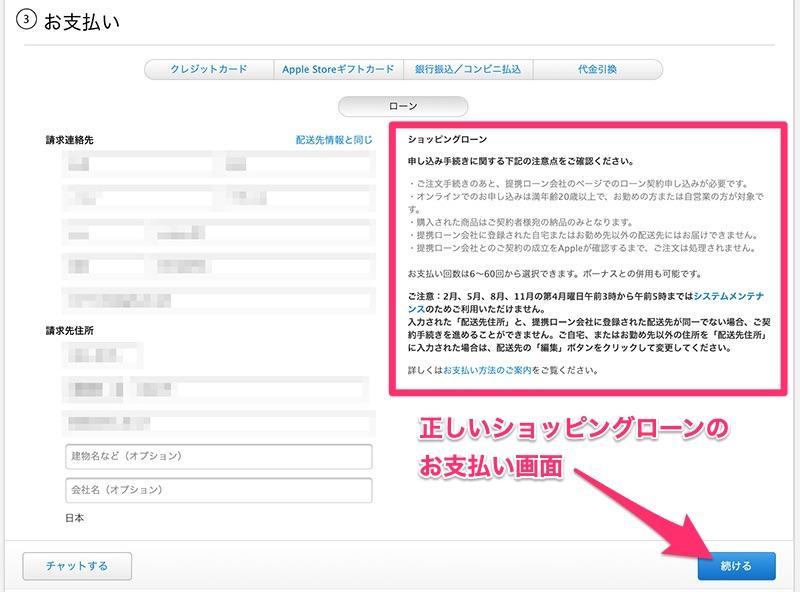 MacBook Airの購入の選択画面⑪アップルローンの選択画像イメージ