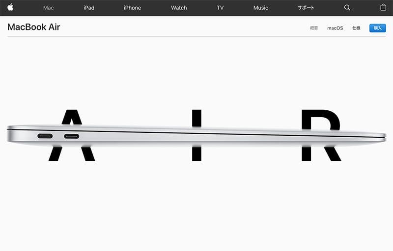 新型MacBook Air2018を購入したApple公式サイトの購入ページ画像