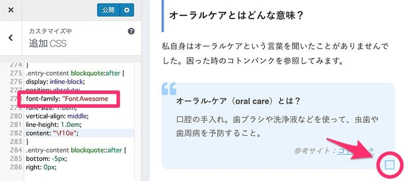 Font AwesomeのCSS修正方法→文字化け修正前
