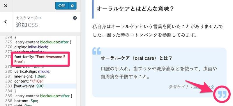 Font AwesomeのCSS修正方法→文字化け修正後