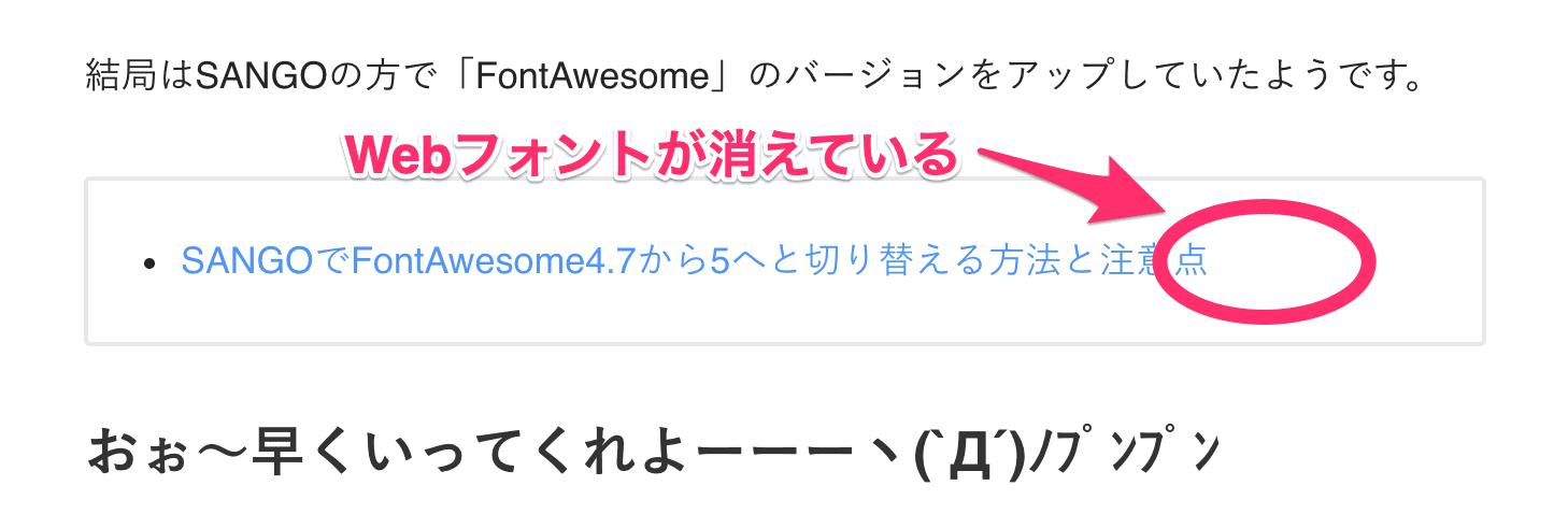 Font Awesomeの文字消え現象のイメージ画像