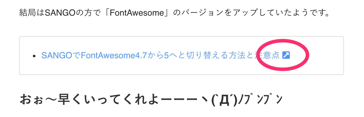 Font Awesomeの文字消え現象を解消したイメージ画像