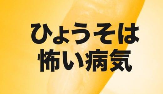ひょうそは怖い指先の感染症!できる限り早く病院(皮膚科)へ行くべし