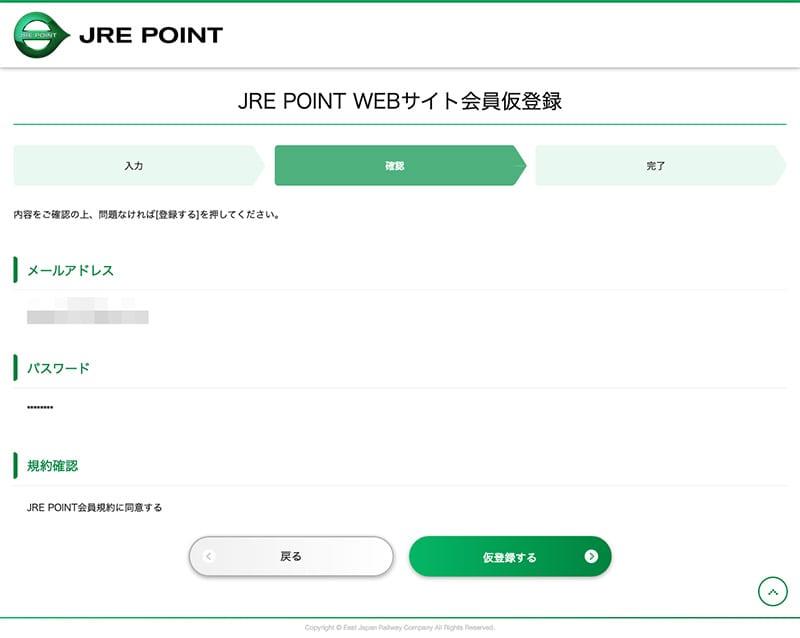 JRE POINT仮登録ページの確認画面