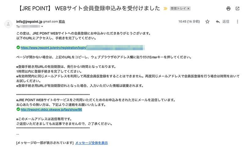 JRE POINTでの仮登録からのメール確認画面