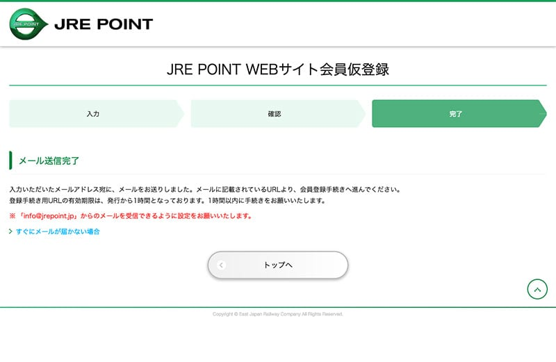 JRE POINT仮会員登録の完了画面