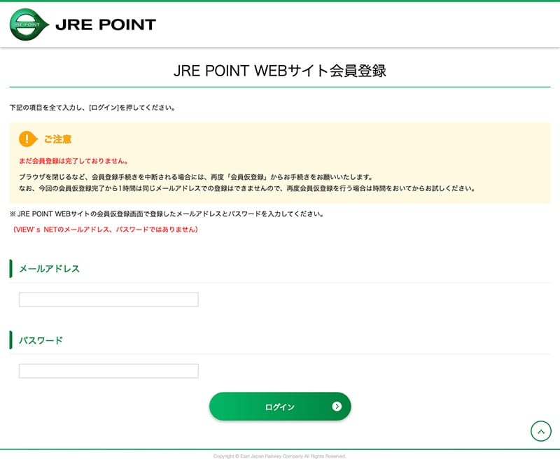 JRE POINT WEBサイト会員登録の画面