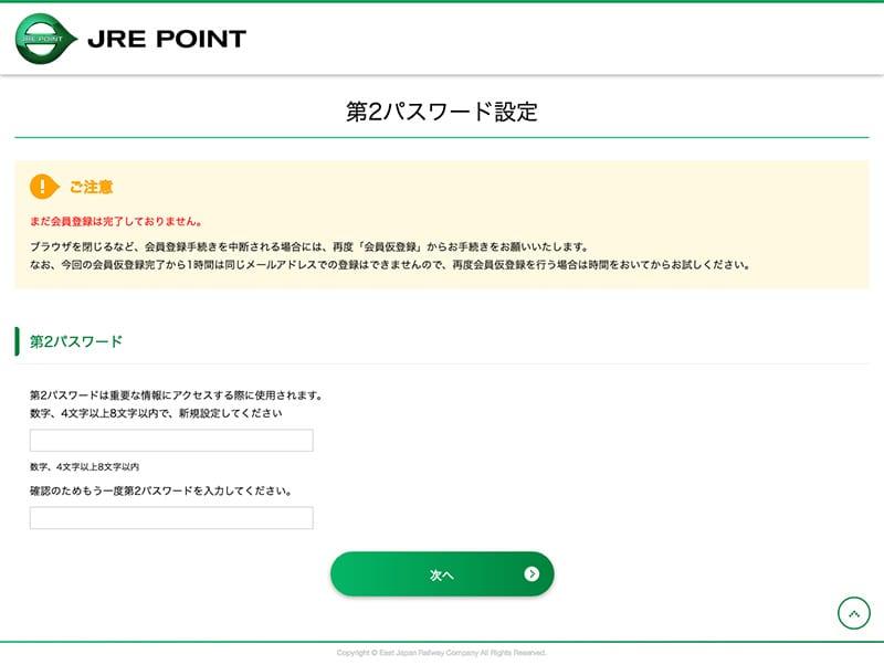 JRE POINT WEBサイト会員登録の第二パスワード設定画面