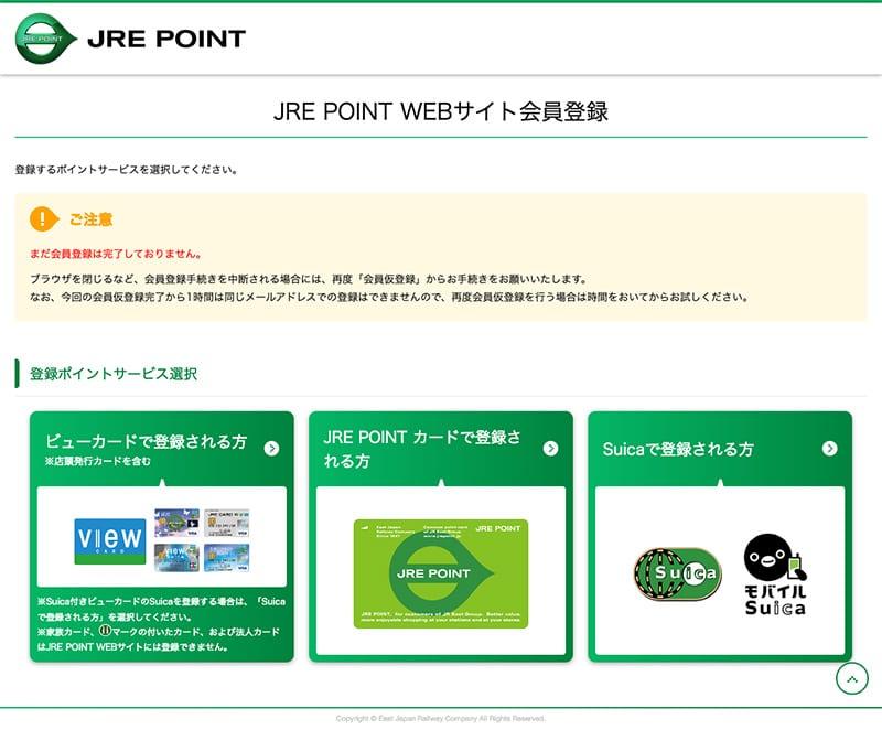 JRE POINT WEBサイト会員登録の登録ポイントサービスを選ぶ画面
