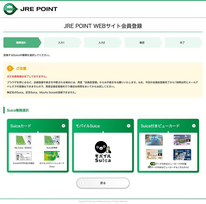 JRE POINT WEBサイト会員登録のSuica種別の選択画面