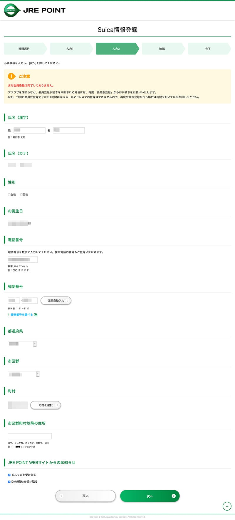 JRE POINT WEBサイト会員登録】Suicaに設定している個人情報の入力