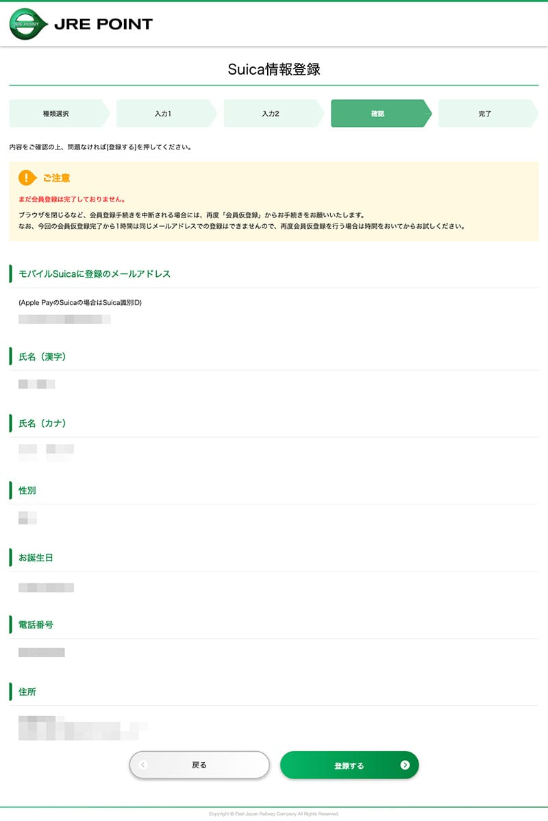 【JRE POINT WEBサイト会員登録】確認画面