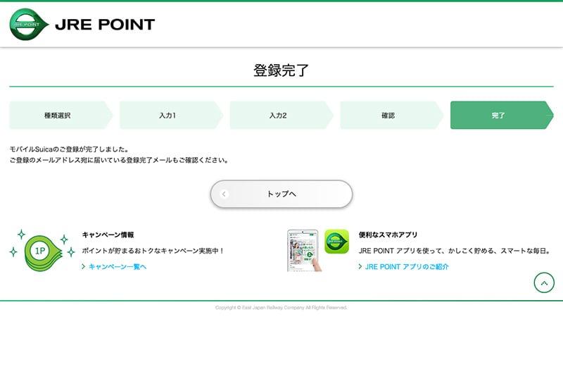 【JRE POINT WEBサイト会員登録】モバイルSuica設定完了