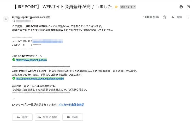 【JRE POINT WEBサイト会員登録】WEBサイト会員登録完了のメール