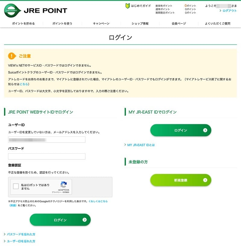 【JRE POINT WEBサイト会員登録】ログイン画面