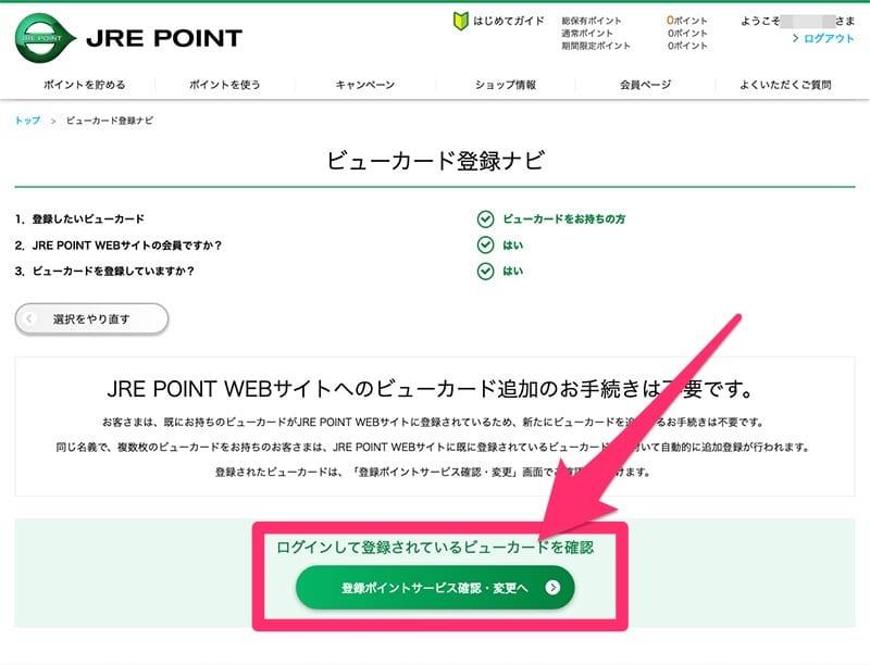 ビューカード登録ナビで登録ポイントサービスの確認と変更画面への遷移画面イメージ