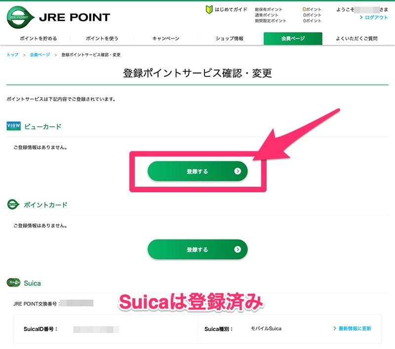 登録ポイントサービス確認・変更画面イメージ