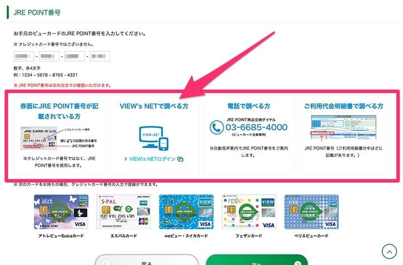 JRE POINT番号を入力する登録画面イメージ