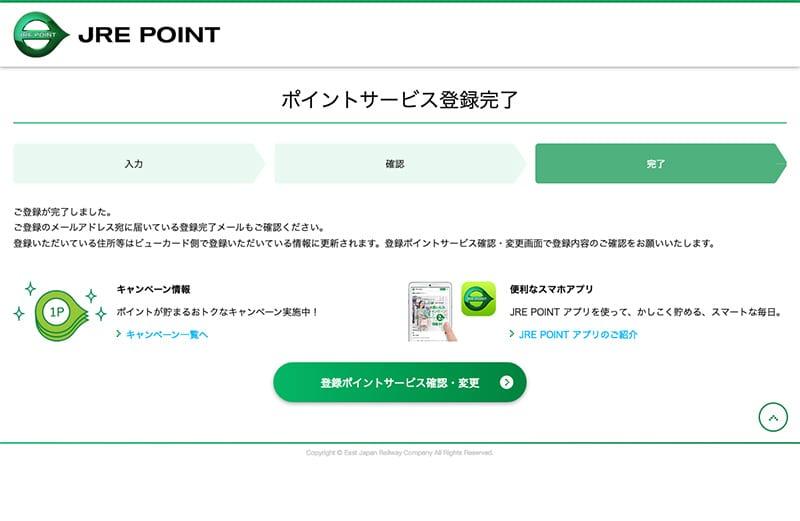 JRE POINTのポイントサービス追加の登録完了画面
