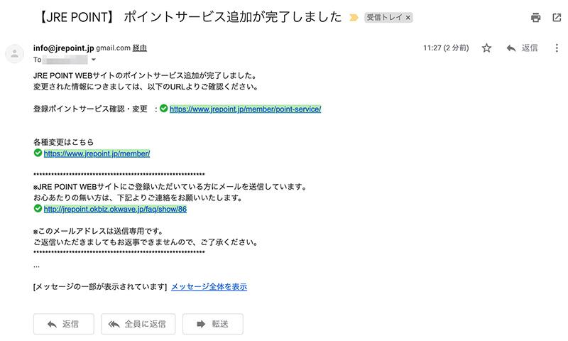 JRE POINTのポイントサービス追加の完了メール