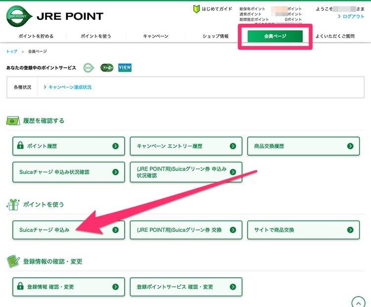 JRE POINTの会員ページでSuicaチャージ申込みボタンを押す画面