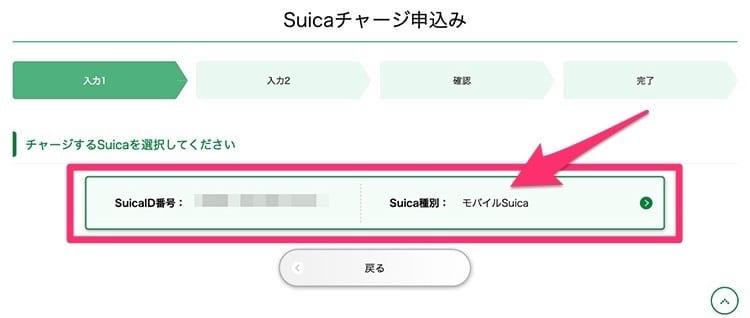 Suicaチャージ申込みの入力1の画面イメージ