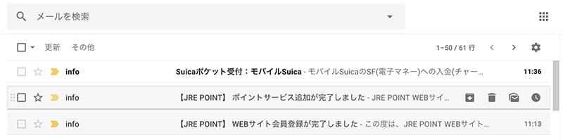 メールにきたJRE POINTサイトからのSuicaポケット受付サービスメールの画面