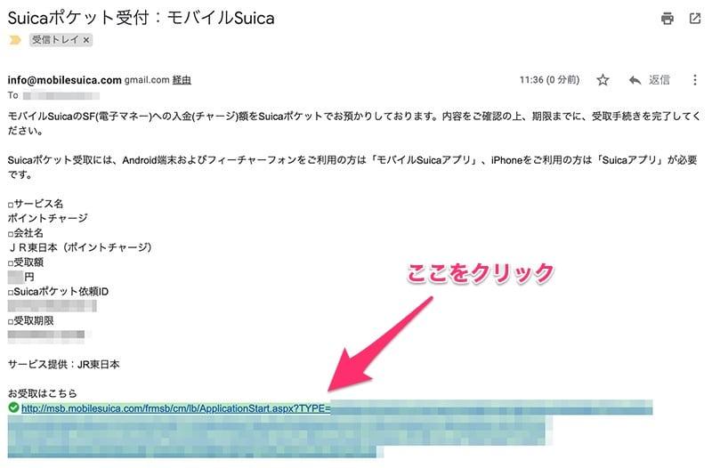 Suicaポケット受付サービスメールの内容画面