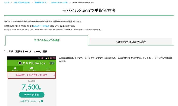 モバイルSuicaで受取りボタンを押した後の画面