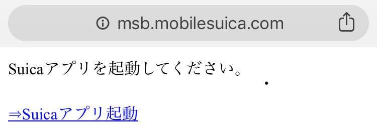 Suicaアプリ起動画面